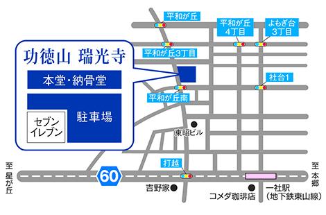 瑞光寺ホール地図